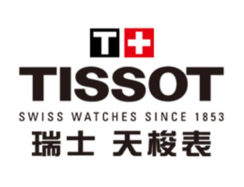收購二手/全新Tissot 天梭錶