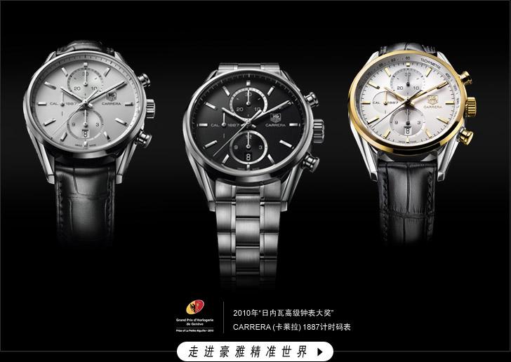 收購二手豪雅手錶